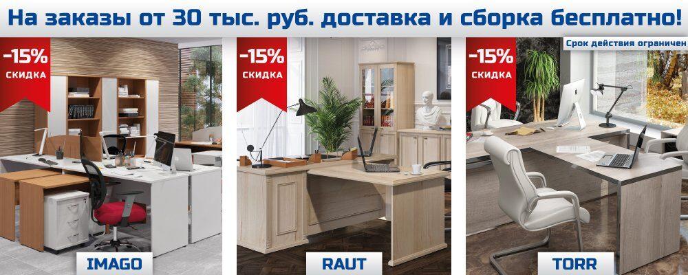 ce764905c05 Офисная мебель - купить недорого